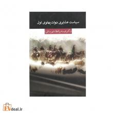 سیاست عشایری دولت پهلوی اول