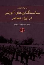 بازخوانی انتقادی سیاست گذاری های آموزشی در ایران معاصر