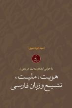 بازخوانی انتقادی روایت شریعتی از هویت، ملیت، تشیع و زبان فارسی