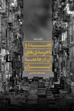 تجدد و ناخرسندی های آن در جامعه ایران