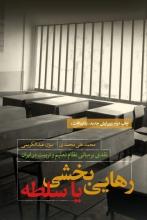 رهایی بخشی یا سلطه؛ نقدی بر نظام تعلیم و تربیت در ایران