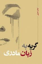 گریه به زبان مادری