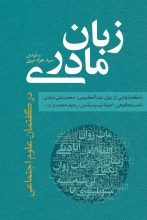 زبان مادری در گفتمان علوم اجتماعی