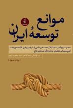 موانع توسعه ایران