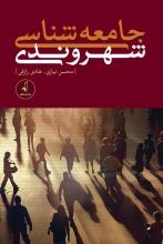 جامعه شناسی شهروندی